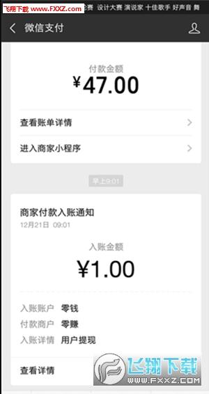 零赚试玩appv1.1截图2
