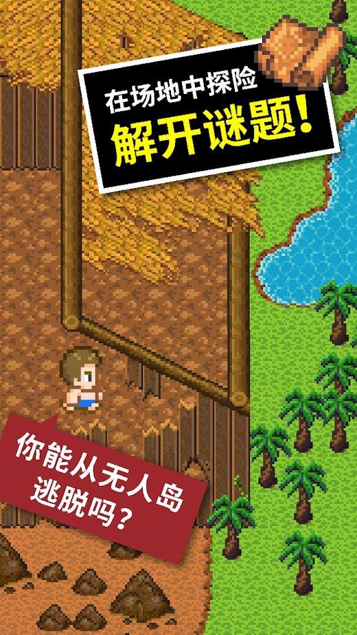 无人岛大冒险2无限物品版v2.1.1截图0