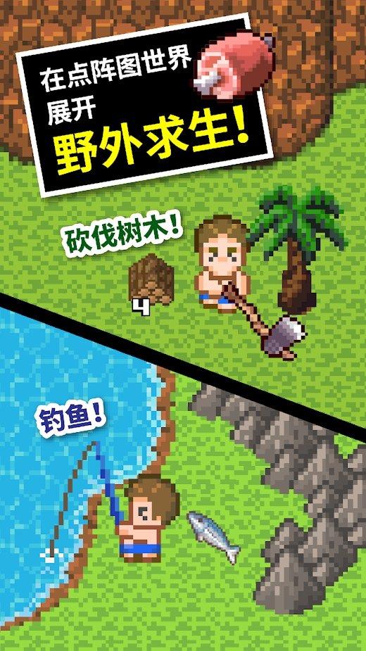 无人岛大冒险2无限物品版v2.1.1截图2