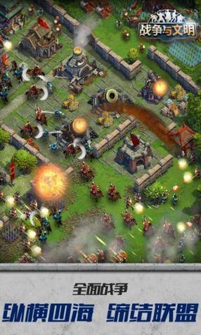 战争与文明(测试服)安卓最新版1.5.0截图1