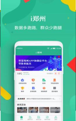 郑州市民卡app1.1.2截图0