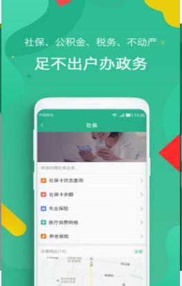 郑州市民卡app1.1.2截图1