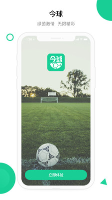 今球app安卓版1.1.0截图0