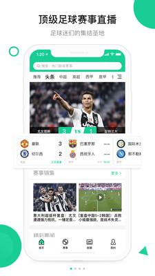今球app安卓版1.1.0截图1
