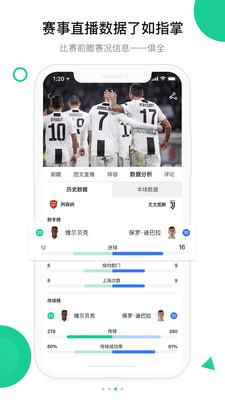 今球app安卓版1.1.0截图2