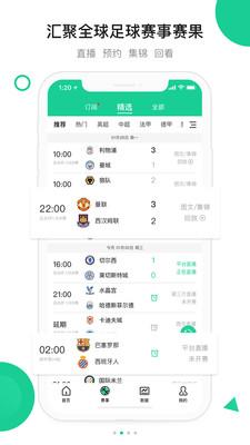 今球app安卓版1.1.0截图3