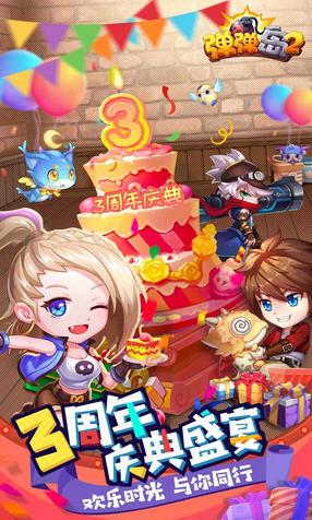 弹弹岛2最新版2.4.2截图0
