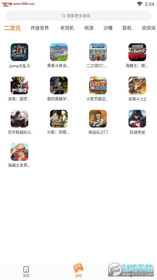 菜鸡游戏app1.3.2截图1