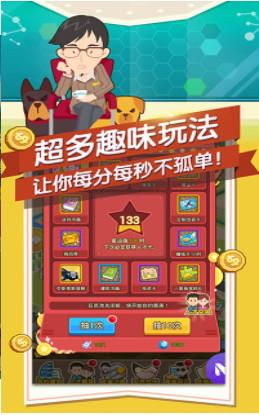 亿万首富安卓版1.0.1截图2