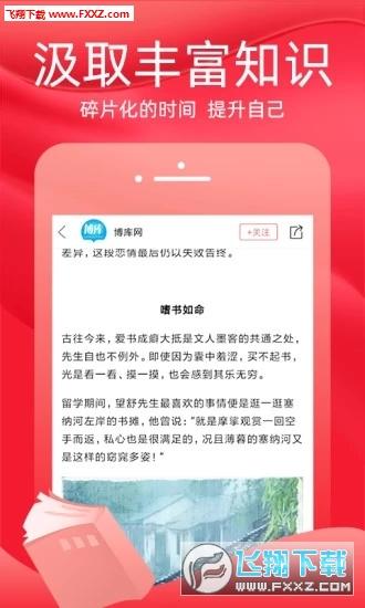 火把知识app安卓版v1.0.0截图2