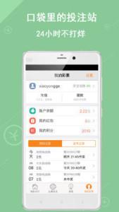 万创彩票appv1.0截图1