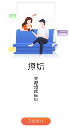 撩先生话术app1.0截图1