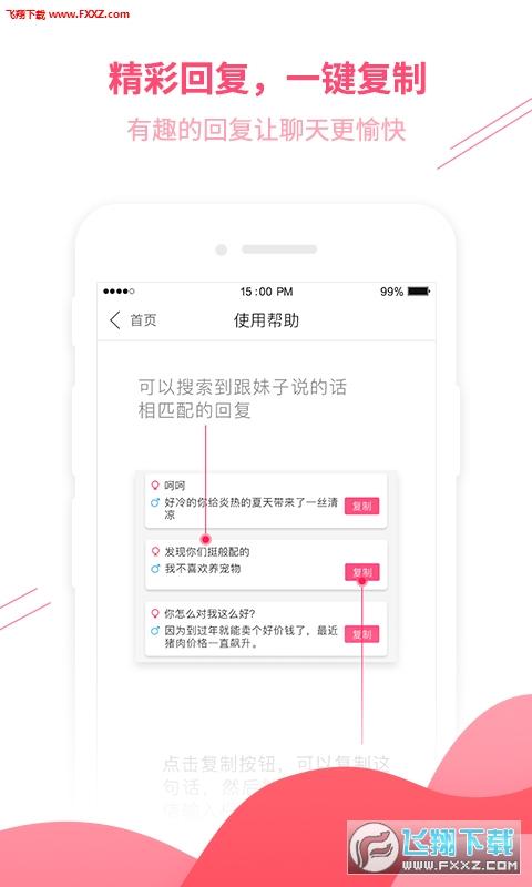可复制撩妹恋爱话术免费版v1.0截图2