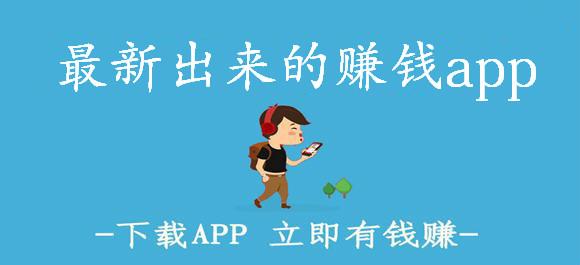 最新出来的赚钱app_最新的手赚软件下载