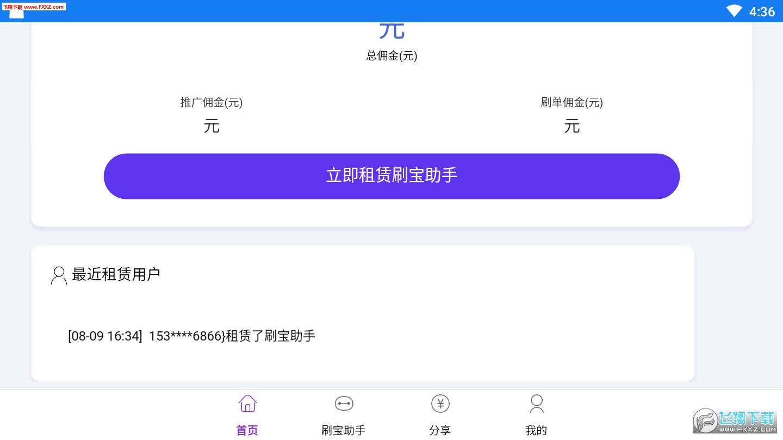 刷宝助手网赚app5.2.721截图1
