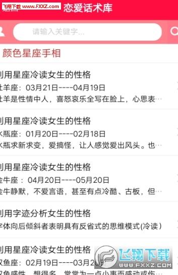 热恋小助手appv2.1.1截图0