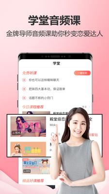 恋爱蜜语app最新版v1.0.1截图1