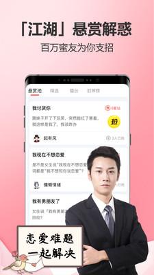 恋爱蜜语app最新版v1.0.1截图0