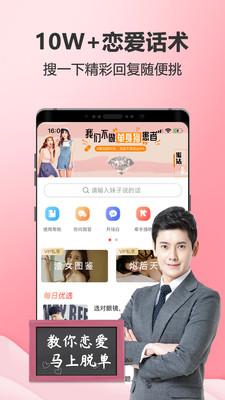 恋爱蜜语app最新版v1.0.1截图2