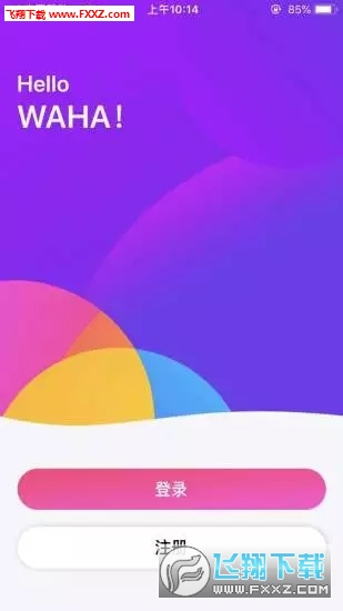 蛙哈app官方版v2.2.3截图0