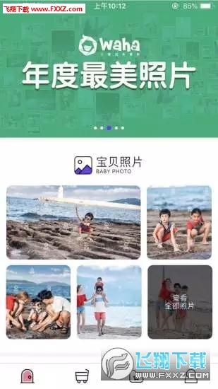 蛙哈app官方版v2.2.3截图1