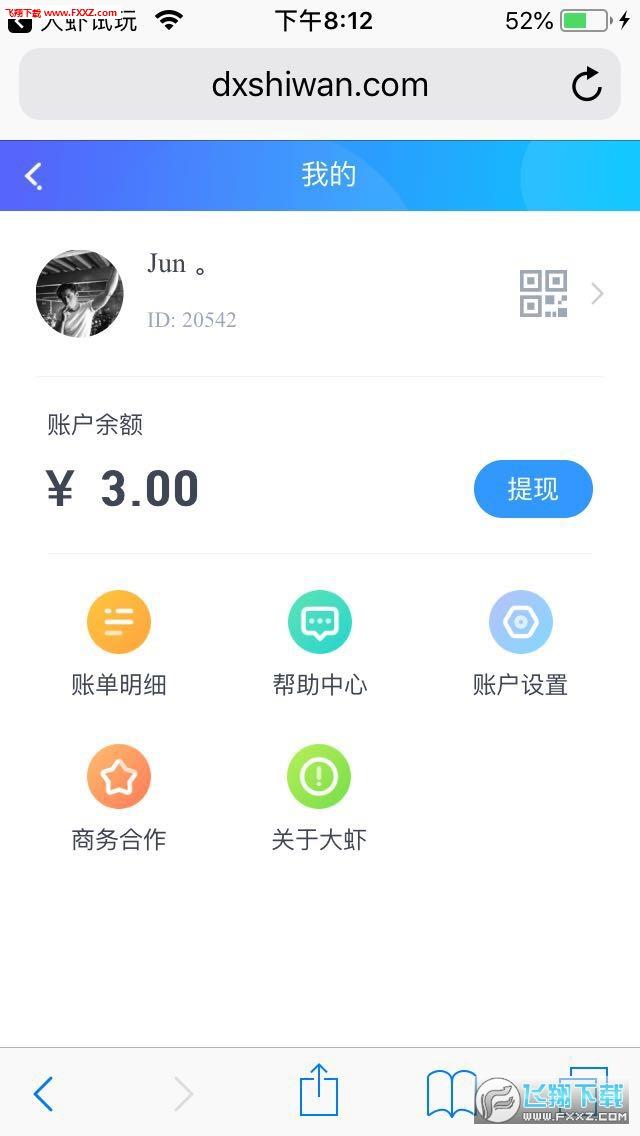 大虾试玩appv1.0.0截图1