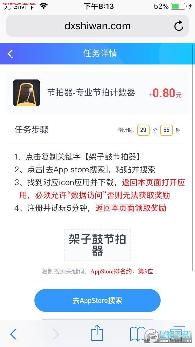 大虾试玩appv1.0.0截图2