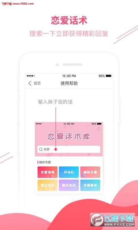 月老恋爱学appv1.0截图2