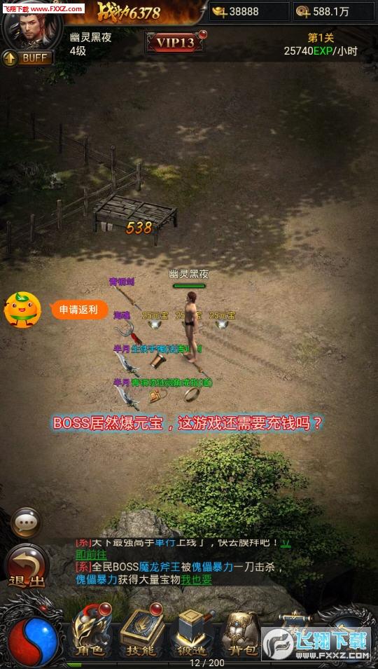 热血999登陆送vip13