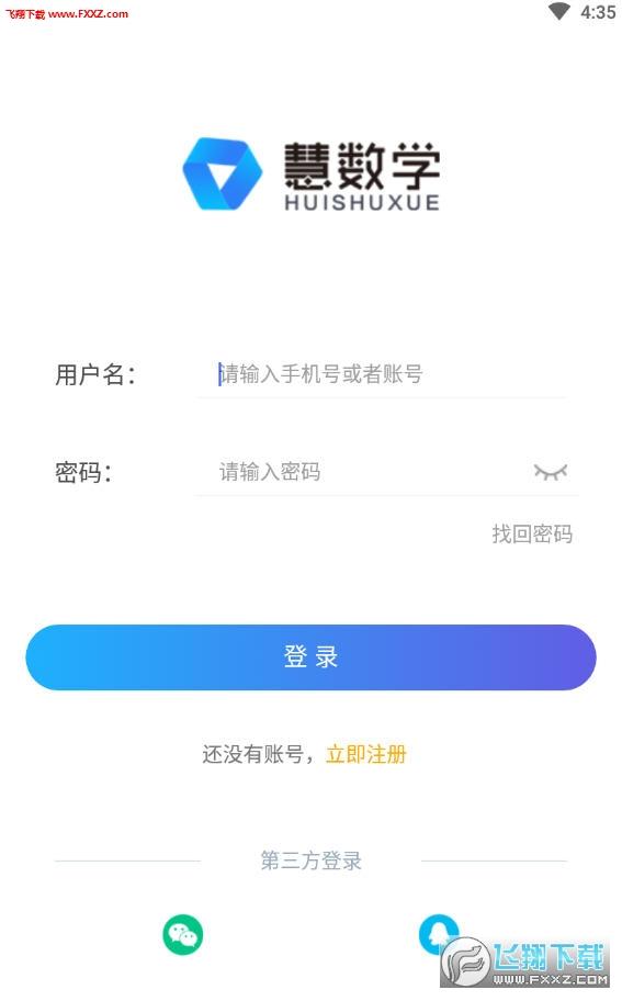 慧数学app安卓版