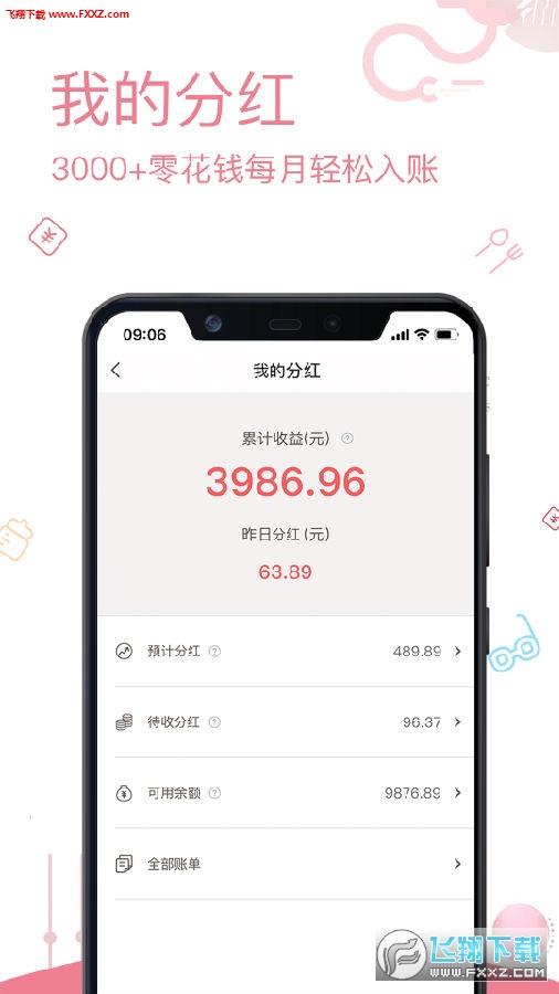跨境说严选app安卓版