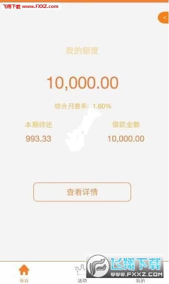 爱有钱贷款app