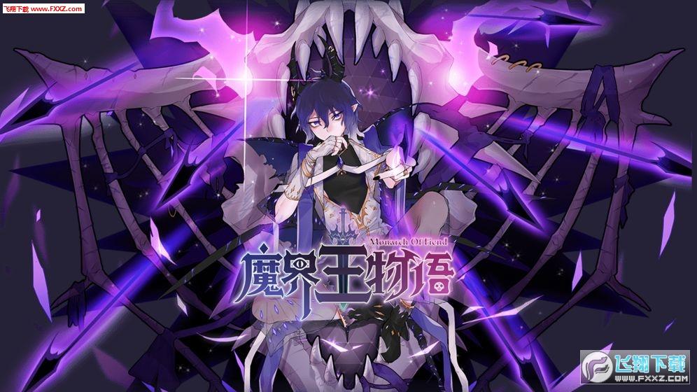 魔界王物语无限钻石版
