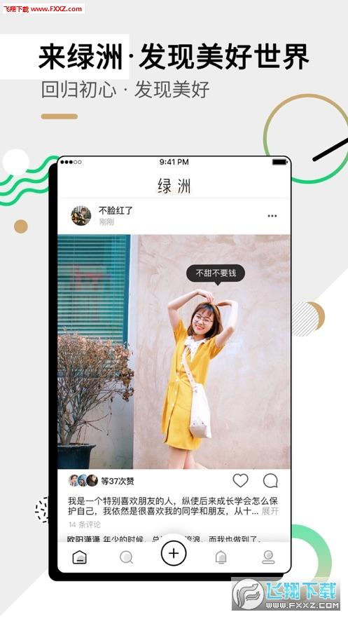 绿洲app苹果版