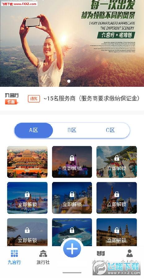 九宫行app官方版