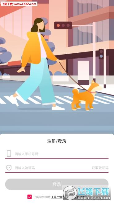 拓步app最新版