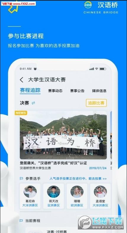 汉语桥俱乐部app