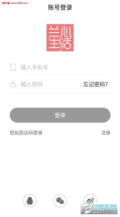 兰心生活app