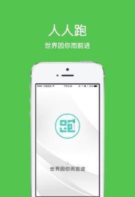 人人跑赚钱app