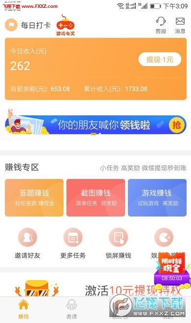 有福啦app安卓版