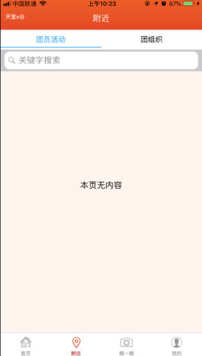 网上共青团智慧团建官网版