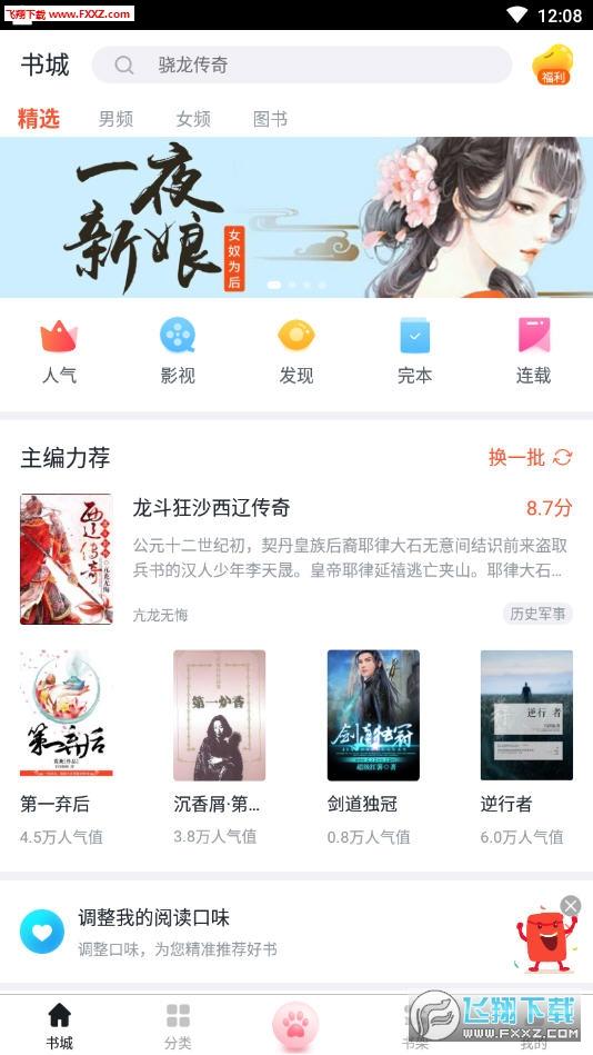 热料小说app