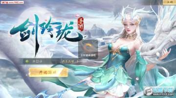 剑玲珑之九州传说