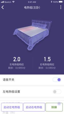 彩虹睡眠app