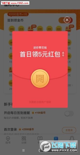 米读极速版app安卓版