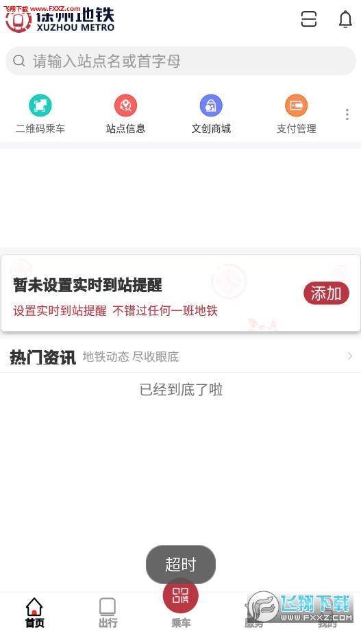 徐州地铁安卓版