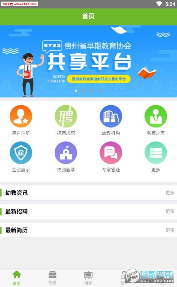 贵州教育云平台登录入口