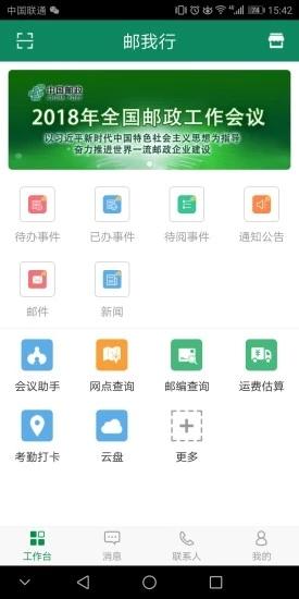 邮我行app官方版