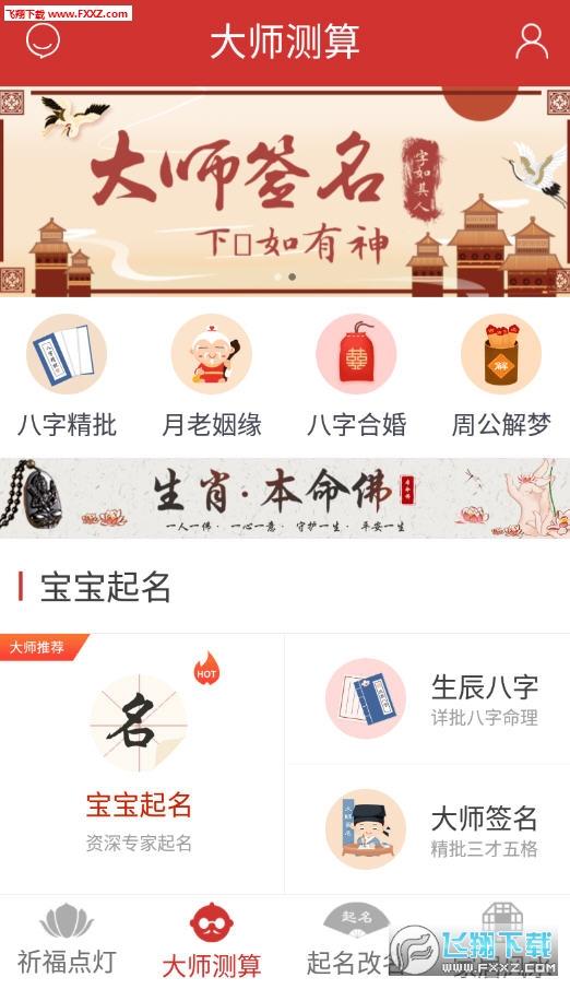 星座大师app最新版