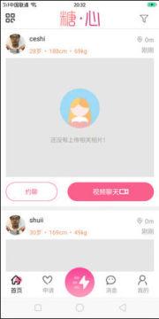 糖心app